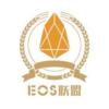 EOS联盟